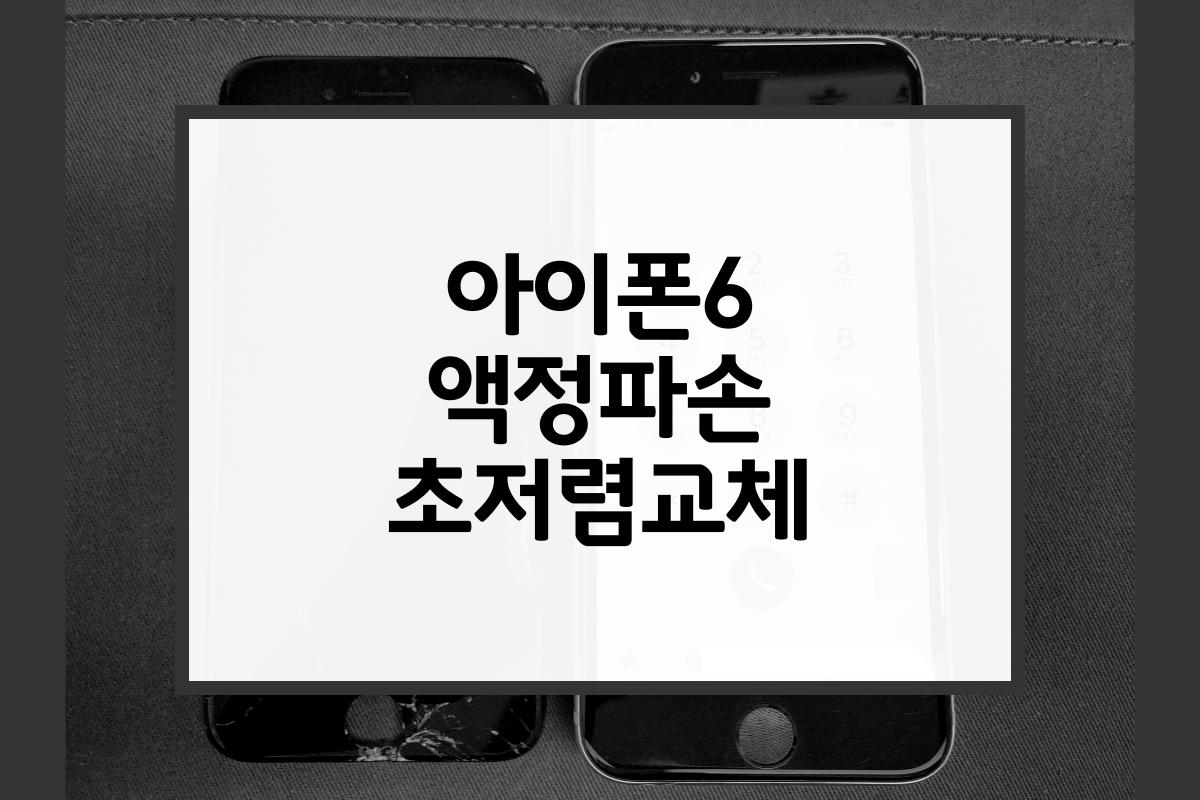 아이폰6 액정파손 초저렴교체