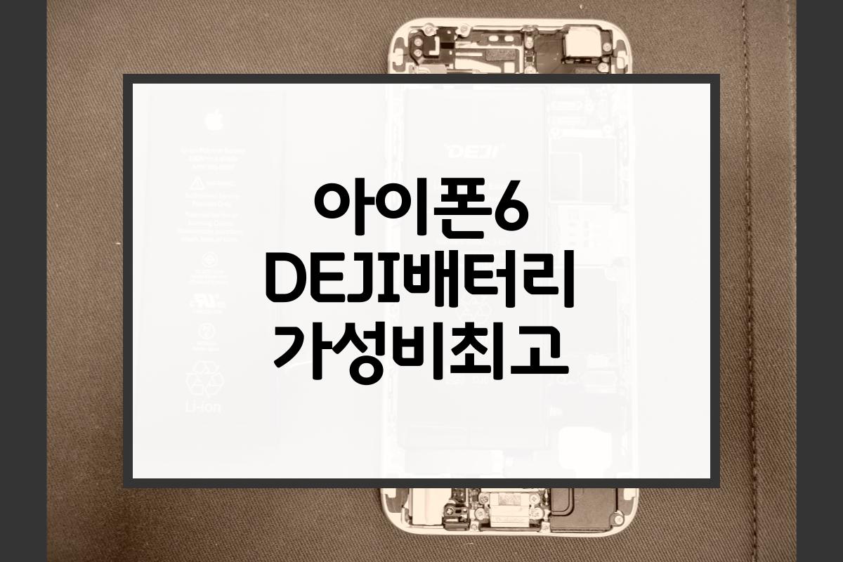 아이폰6 DEJI배터리 가성비최고