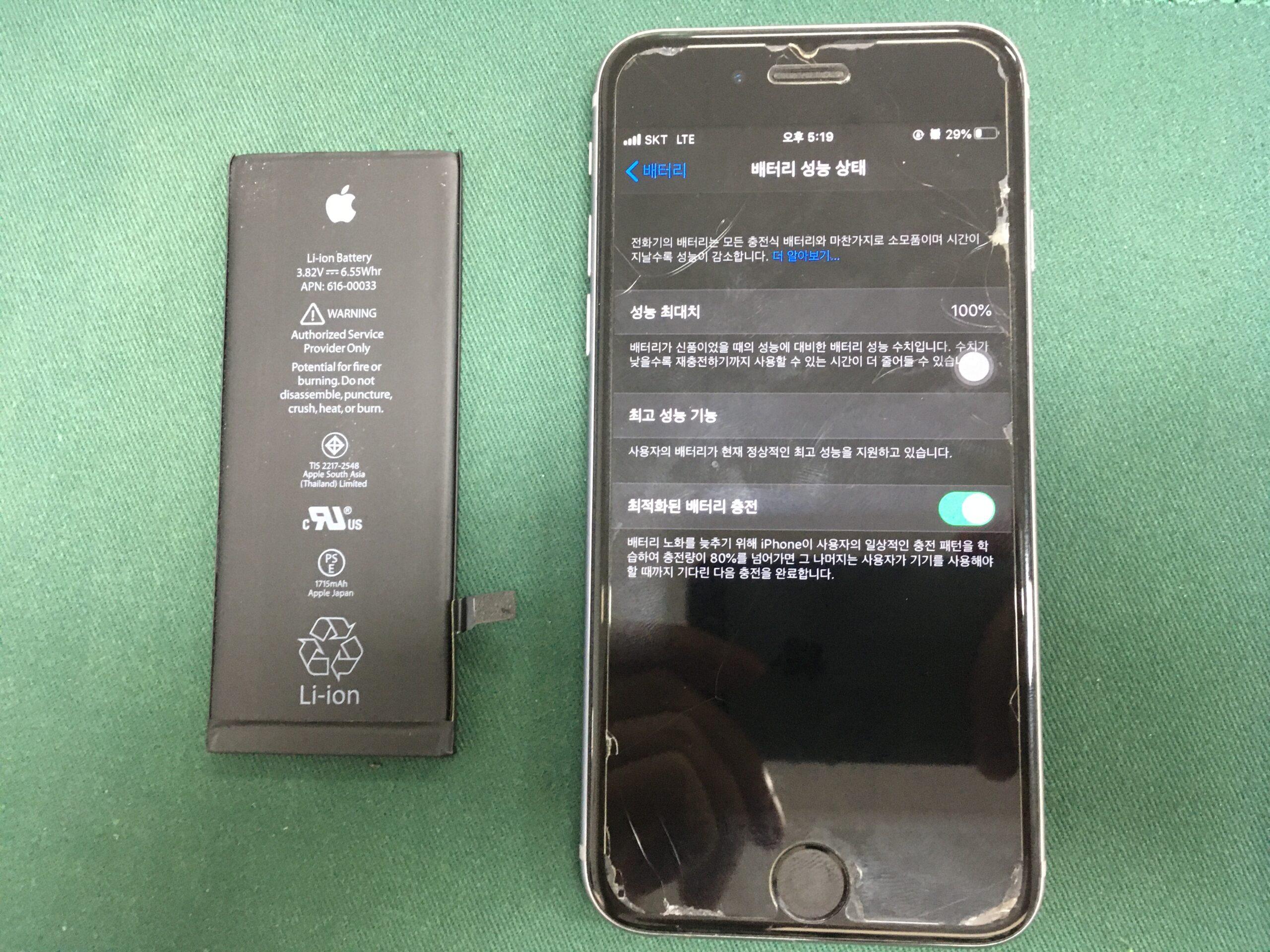 아이폰6S 배터리 교체 완료