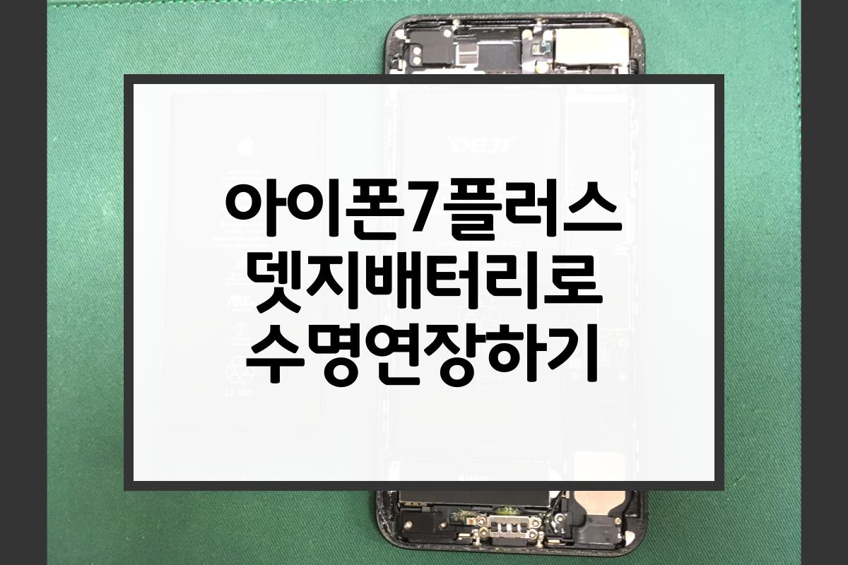아이폰7플러스 뎃지배터리로 수명연장하기