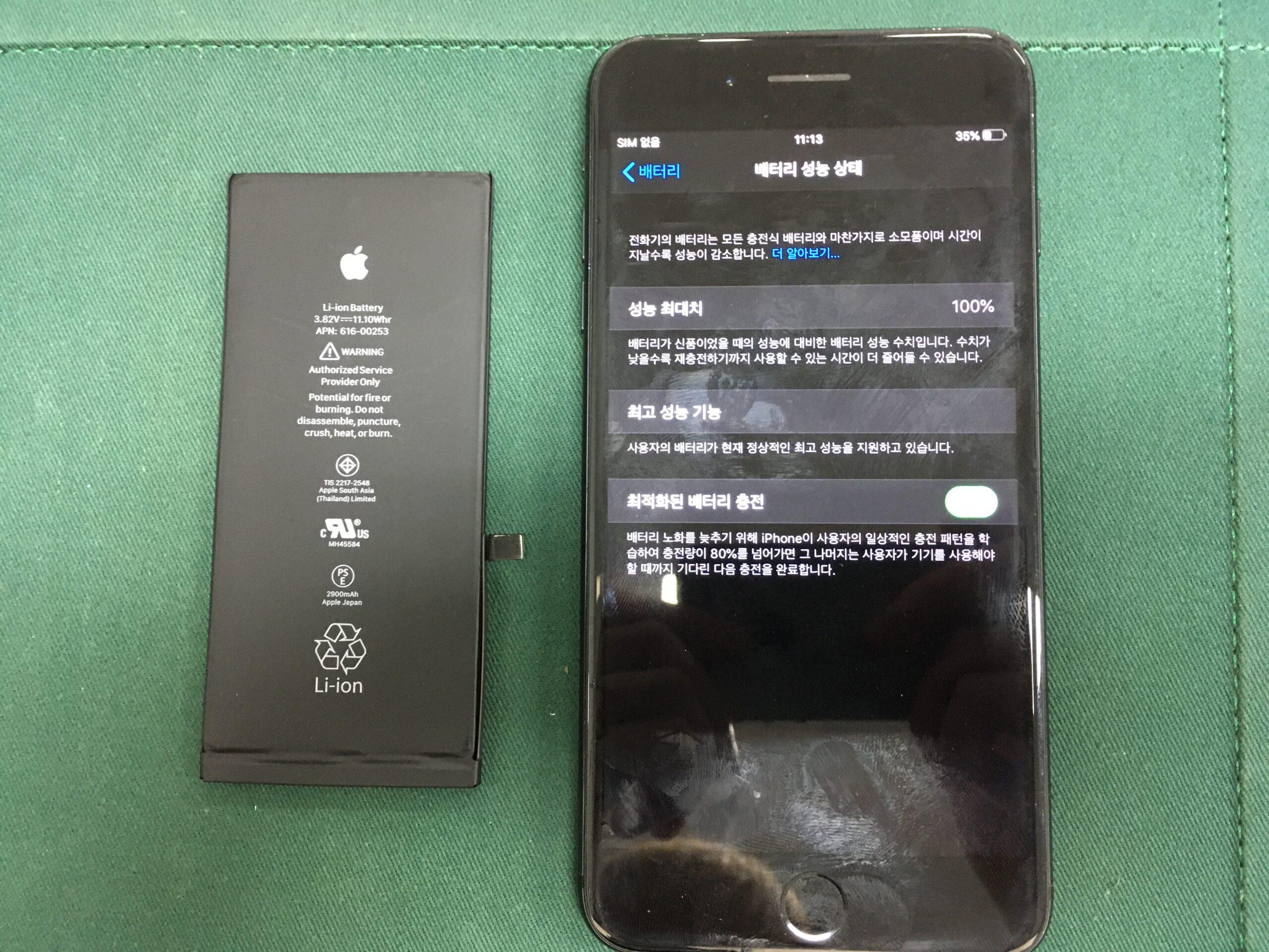 아이폰7플러스 배터리교체