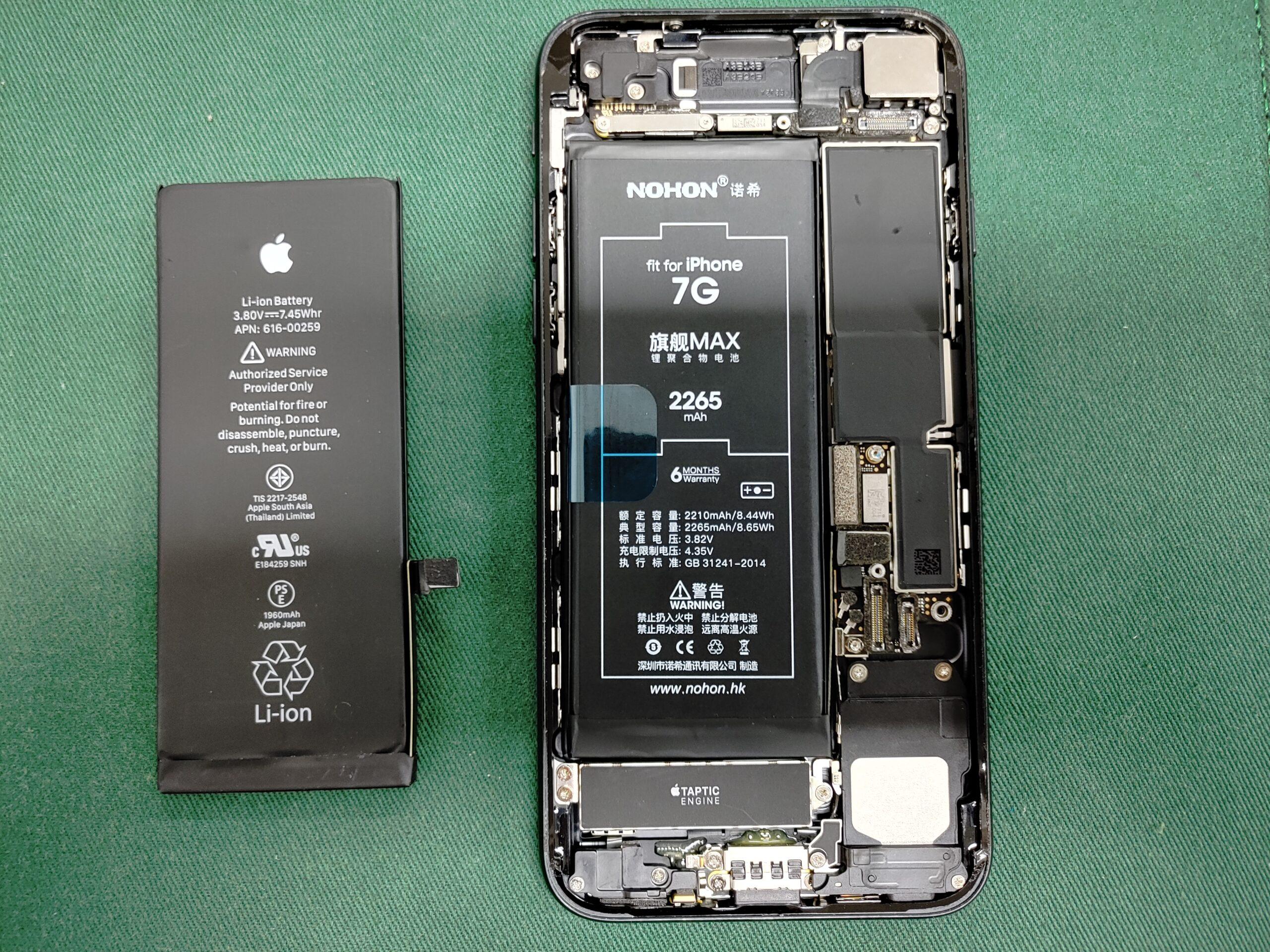 아이폰7 배터리교체