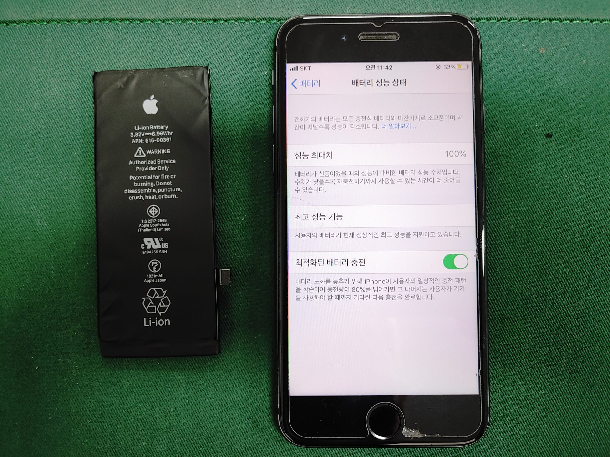 아이폰8 노혼 배터리 교체
