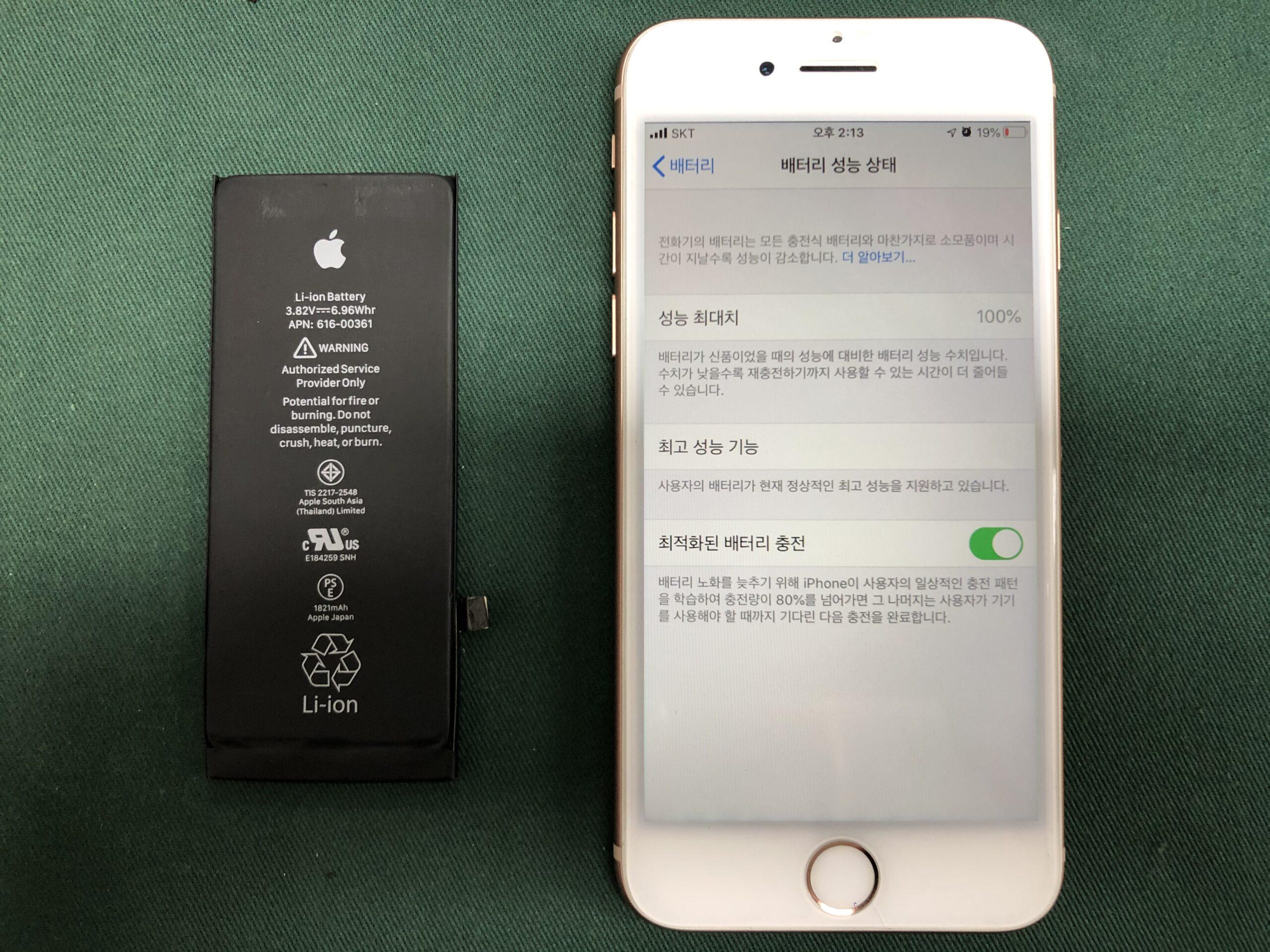 아이폰8 deji배터리 2