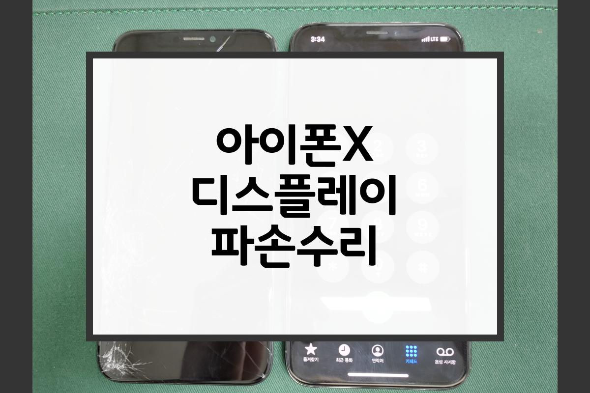 아이폰X 디스플레이 파손수리