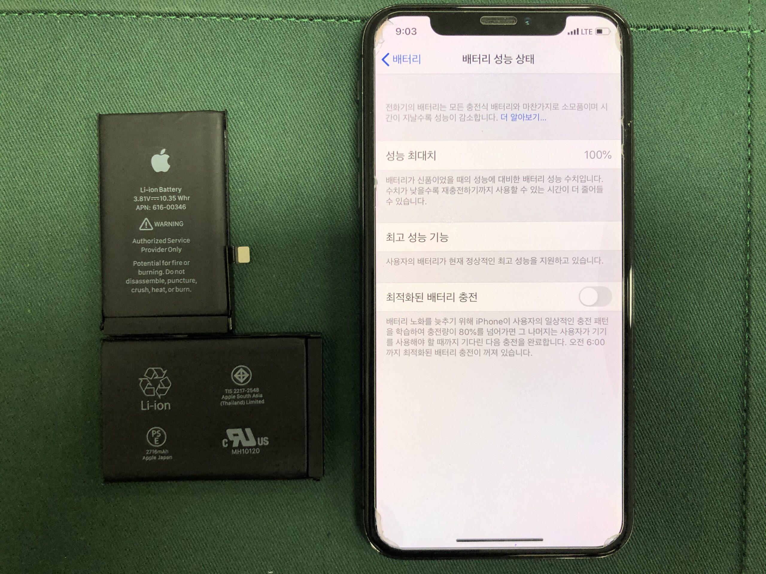 아이폰X 배터리교체비용 2