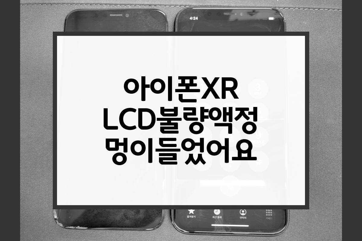 아이폰XR LCD불량액정 멍이들었어요