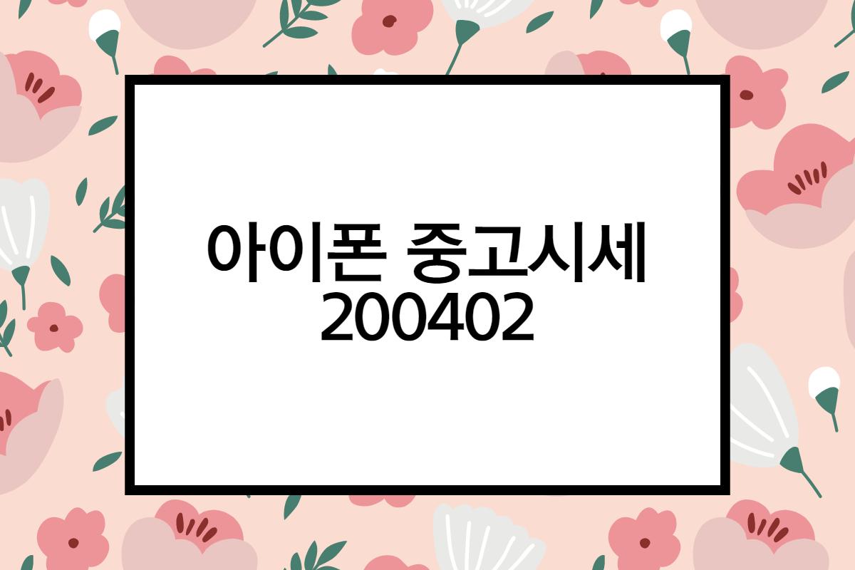 아이폰 중고시세 200402