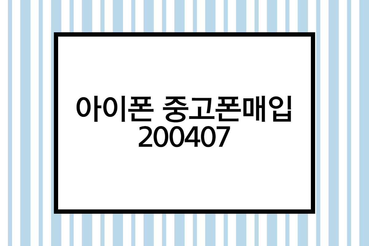아이폰 중고폰매입 200407