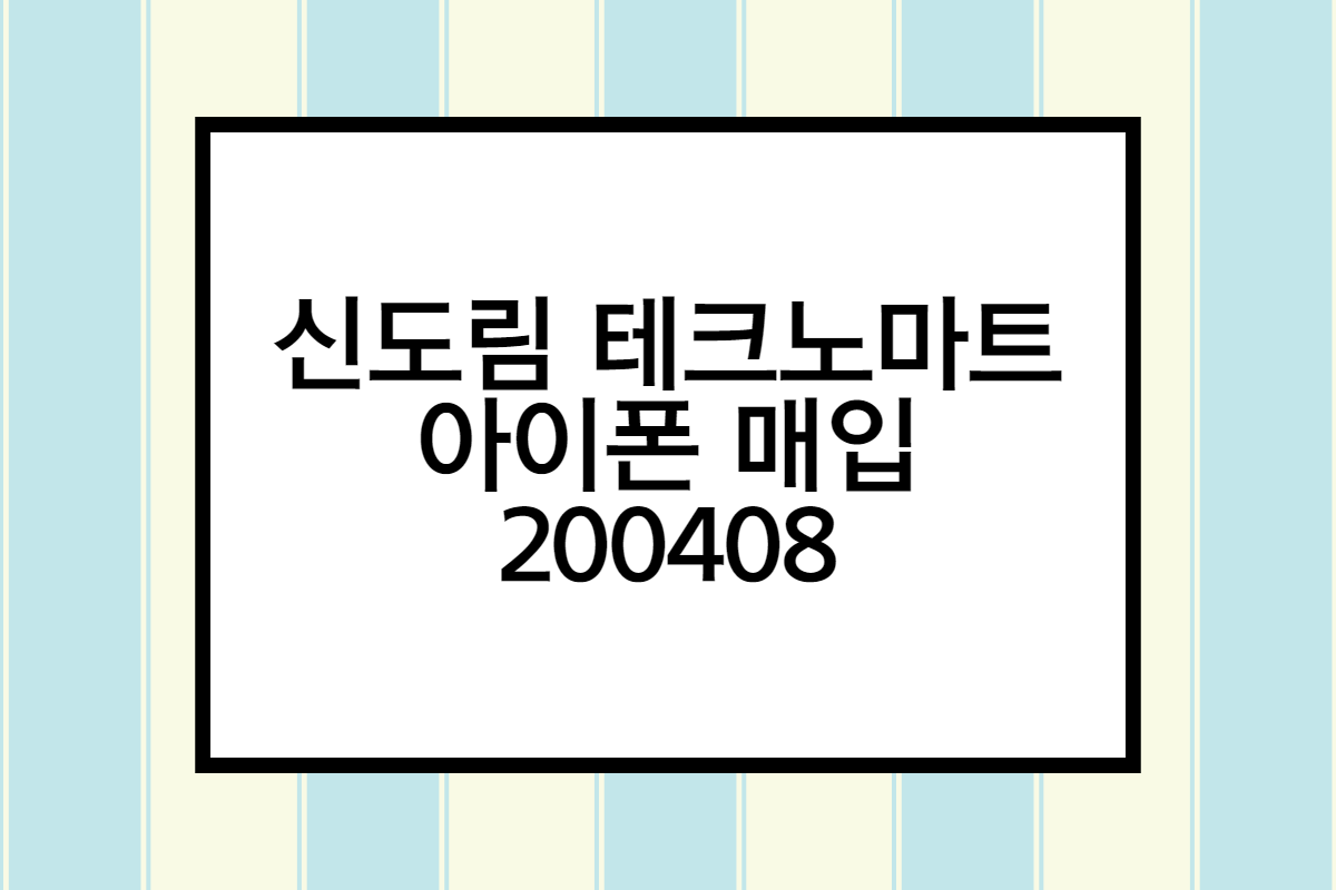 신도림 테크노마트 아이폰매입 200408