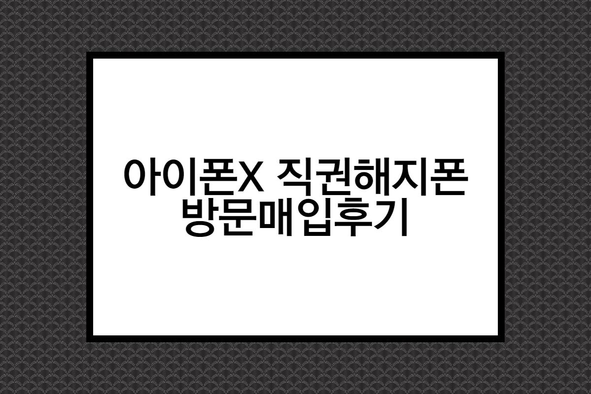 아이폰X 직권해지폰 방문매입후기