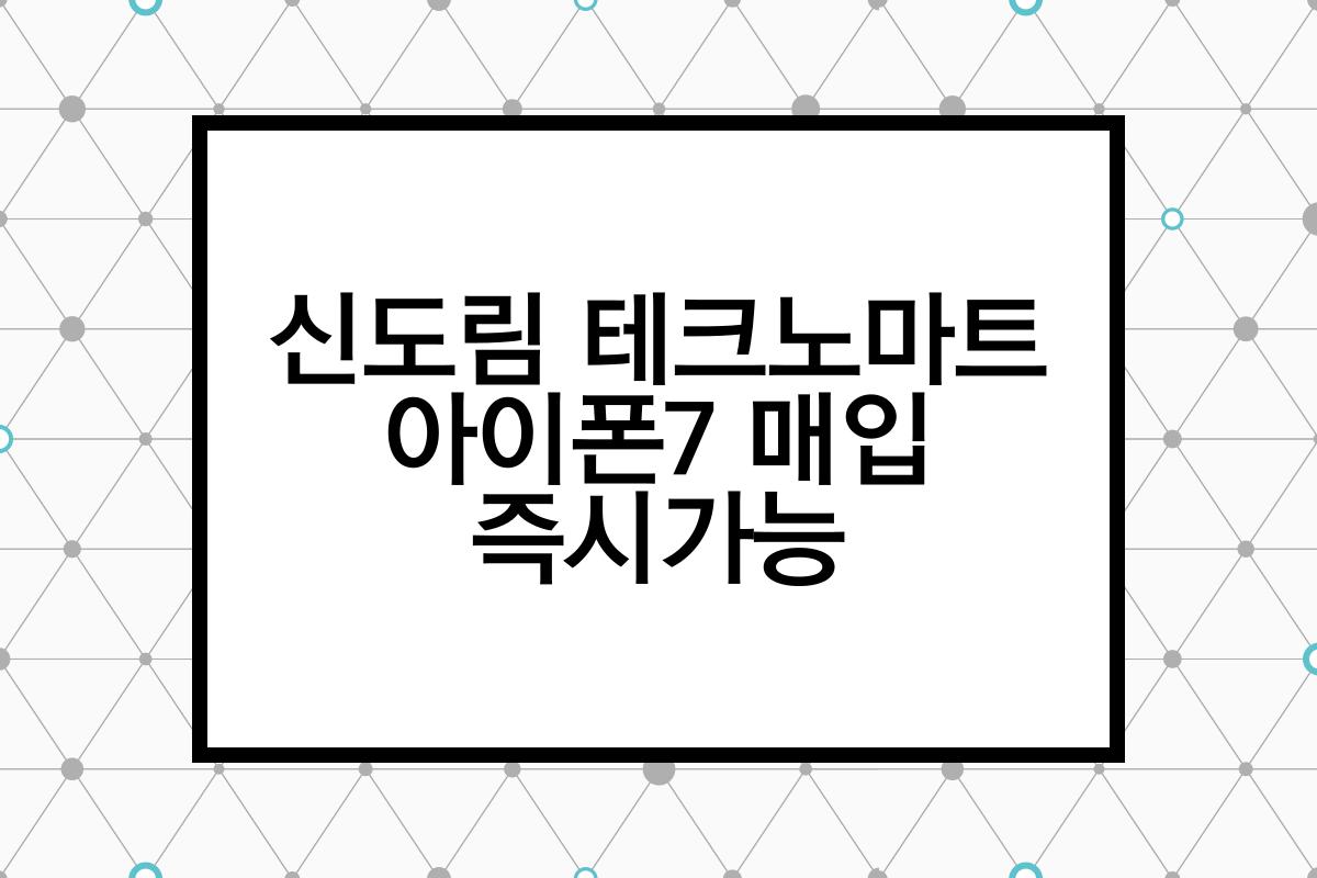 신도림 테크노마트 아이폰7 매입 즉시가능