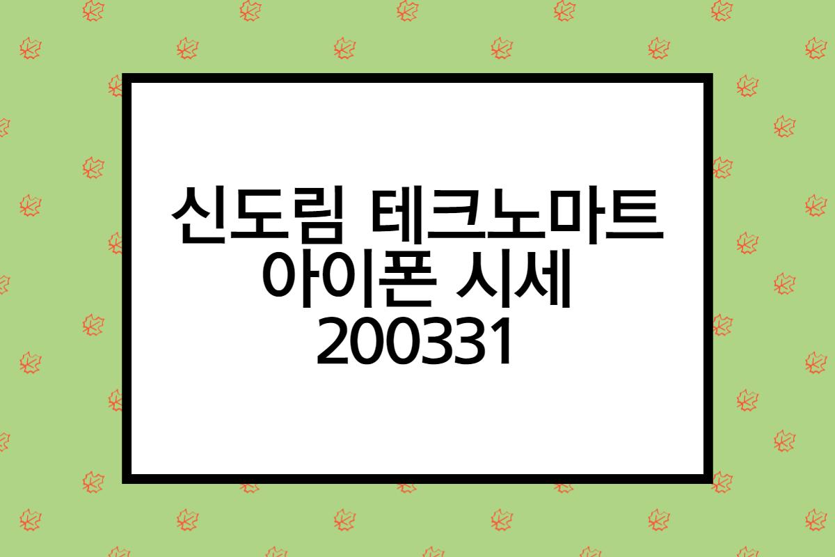 신도림 테크노마트 아이폰시세 200331