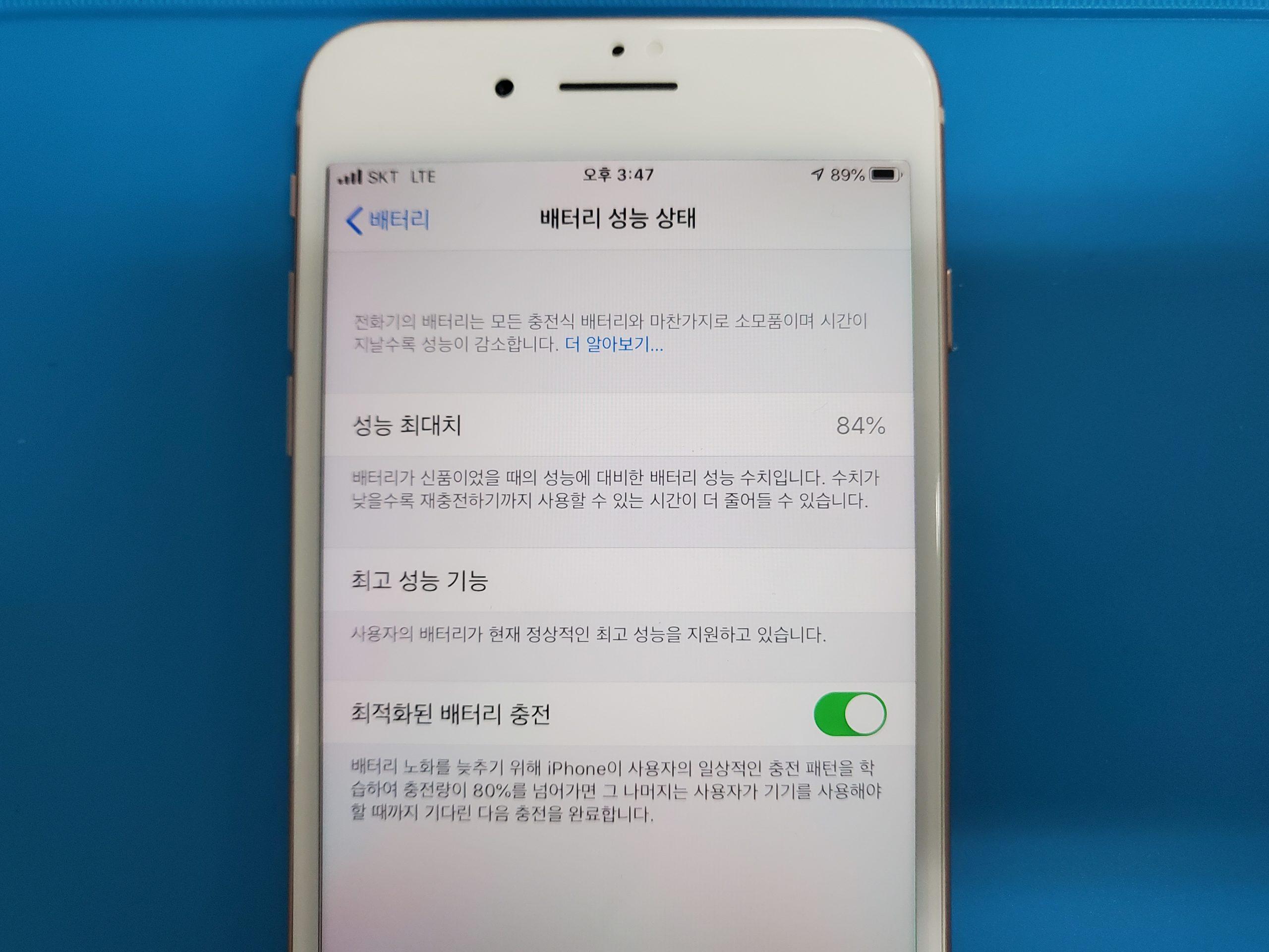 아이폰8플러스 배터리