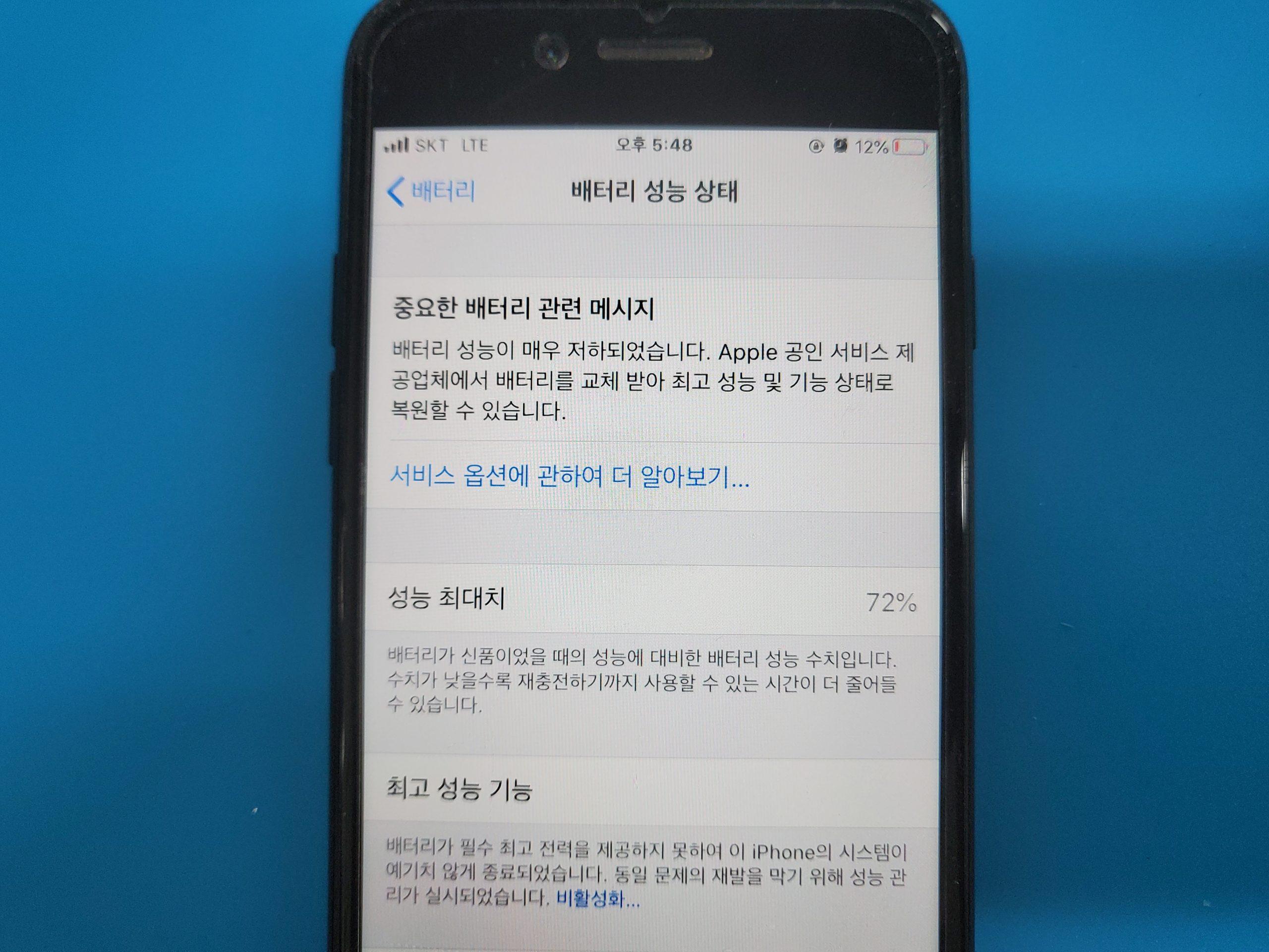 아이폰7 배터리 성능
