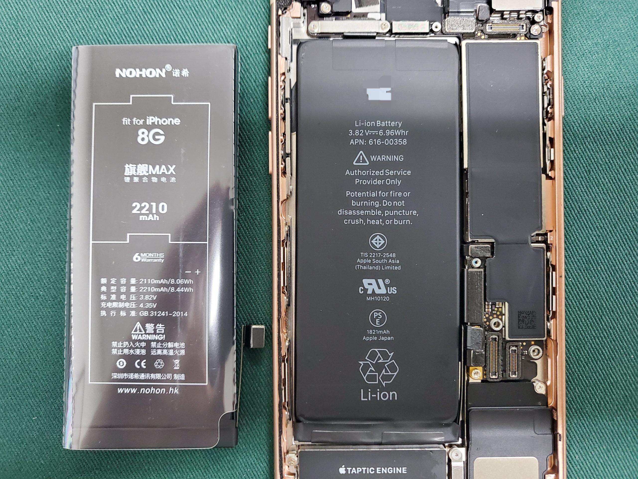 아이폰8 배터리 용량