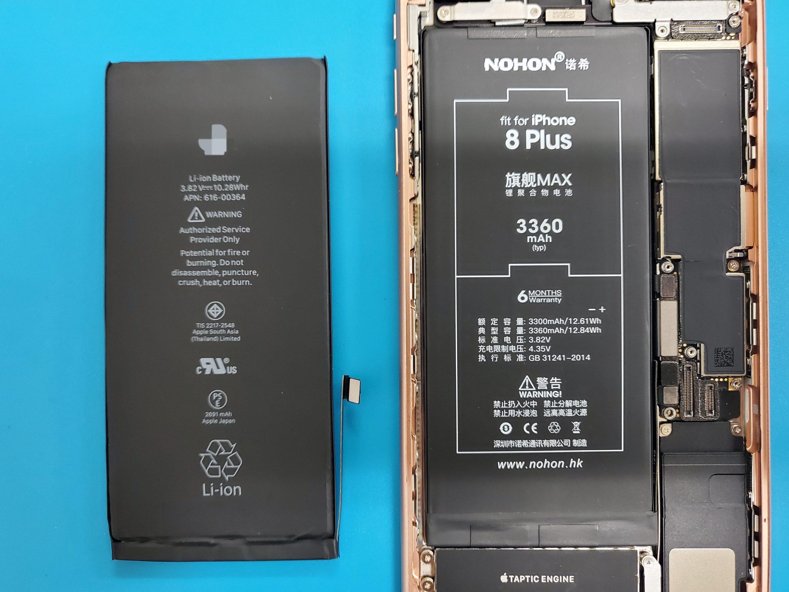아이폰8플러스 노혼배터리
