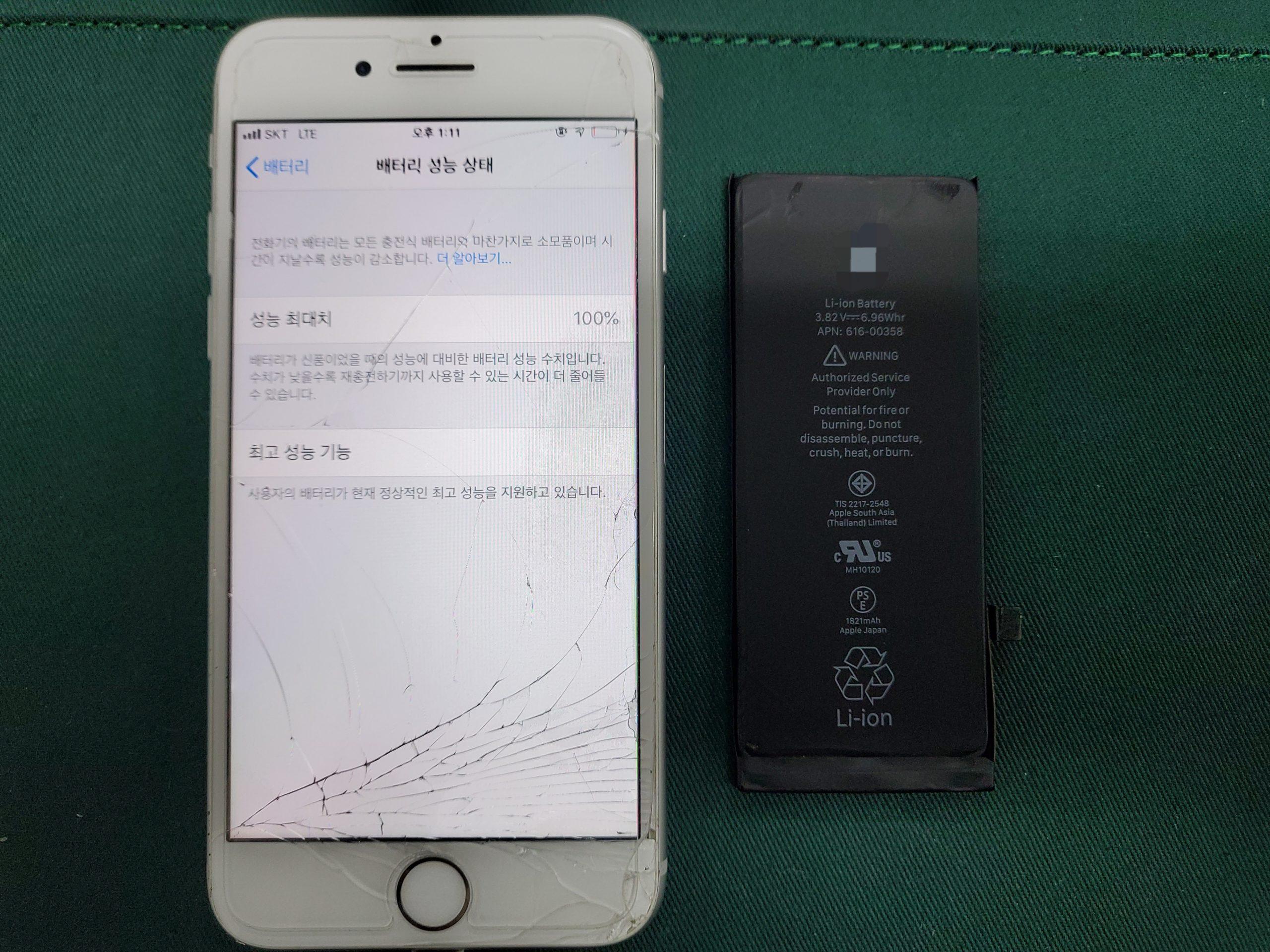 아이폰8 deji 배터리