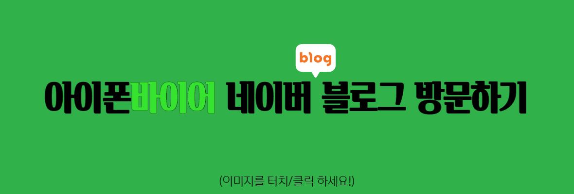 아이폰바이어 네이버 블로그