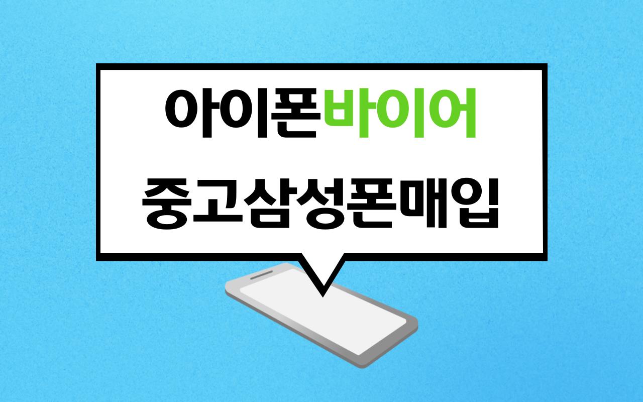 삼성폰중고매입시세 2020.12.03